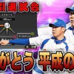 今季限りでの引退発表 平成の怪物 松坂大輔まだ舞える。 【プロスピA】