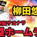 【プロスピA】代打サヨナラ満塁ホームラン【リアルタイム対戦】
