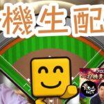 【プロスピA】セレクション待機生配信【イベント・ガチャ更新】