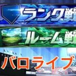 【プロスピA】ルーム戦!誰でもカモーン!!【バロライブ#3】