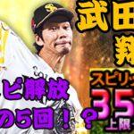 【プロスピA】スピ解放5回の武田翔太選手の強さ見てください#98