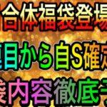 【プロスピA#631】明日合体超お得福袋登場!?10連目から自S確定!?福袋内容徹底予想!!【プロスピa】