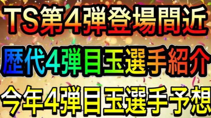 【プロスピA#658】TS第4弾登場間近!!歴代4弾目玉選手紹介!今年の4弾目玉選手予想!【プロスピa】