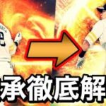 【プロスピA】初心者必見!これで解決!『継承』についてわかりやすく説明【プロ野球スピリッツA】