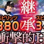 【プロスピA】セレ糸井嘉男を即継承&即HR?!ラインドライブ界最強選手かもしれん。【リアタイ】【セレクション】