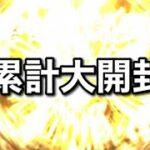 【プロスピA】累計開封祭り!S何枚量産なるか!?【プロ野球スピリッツA】