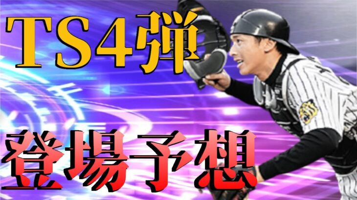 【阪神純正】【プロスピA】阪神のTS第4弾登場選手を予想してみました!ガチャも引いてるんだッ!#100