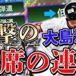 低弾道的Dreamer。セレクション大島選手でホームランを打ちたい!【プロスピA】# 643