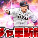 【LIVE】ガチャ更新待機!! 侍ジャパンか、TS第4弾か!!【プロスピA】かーぴCHANNEL