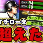 TS福浦選手!ラインドライブ+超アベレージヒッターは神かも!? 2001年の首位打者降臨! 【プロスピA】【リアルタイム対戦】