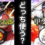 マジで大注目!古田選手をレギュラーから外して、梅野か甲斐で今後いきます【プロスピA】# 663