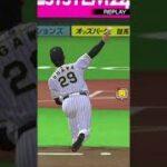 【プロスピA】2塁ランナーが動けないほどの激詰まりヒット(ライブ配信の切り抜きのため画質が悪いです)