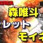 【芸人×プロスピA】実は中継ぎの3選手育成してました。ランク戦で一気に使いまくる‼︎
