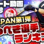 【プロスピA】侍JAPAN第1弾 獲るべき選手ランキング!! 30秒で発表!!【ショート動画】【2021侍JAPANセレクション】かーぴCHANNEL #825 #Shorts