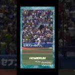 【プロスピA】中村紀洋のホームラン集!#Shorts