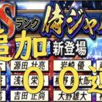 【侍JAPAN】追加の100連!!!早く全員でておくれ!!!【プロスピA】#223