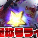 【LIVE】最強決定戦に向けて大量に称号付与するライブ【プロスピA】かーぴCHANNEL