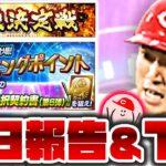 【LIVE】最強決定戦1日目の報告&ターニングポイント爆走する【プロスピA】かーぴCHANNEL