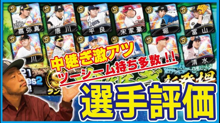 【プロスピA】 シリーズ2 中継ぎ追加 選手評価 ツーシーム持ち多数!!