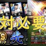 【グレードアップスカウト】最強決定戦で絶対に必要な菅野投手!!!出るまで回す!【プロスピA】#245