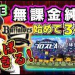 【プロスピA】目標レート:8000 球団代表決定戦 DAY7(昼の部)