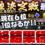 【LIVE】最強決定戦7日目、最終結果を待つ!!【プロスピA】かーぴCHANNEL