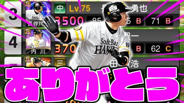 【長谷川勇也】15年間ありがとう!首位打者に輝いた2013年のオーダーを再現しています!【プロスピA】【プロ野球スピリッツA】