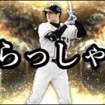 【ランク】ただ高橋由伸さんを使うだけ【プロスピA】